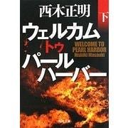 ウェルカムトゥパールハーバー〈下〉(角川文庫) [文庫]
