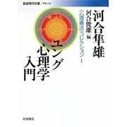 """ユング心理学入門―""""心理療法""""コレクション〈1〉(岩波現代文庫) [文庫]"""