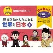歴史を動かした人びと世界と日本 1(旺文社KIDSカード) [ムックその他]
