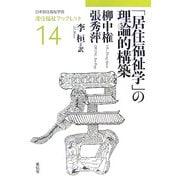 「居住福祉学」の理論的構築(居住福祉ブックレット〈14〉) [全集叢書]