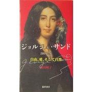 ジョルジュ・サンド 1804-76―自由、愛、そして自然 [単行本]