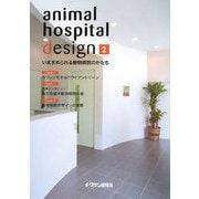 animal hospital design〈2〉いま求められる動物病院のかたち [単行本]