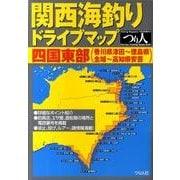 関西海釣りドライブマップ四国東部(香川県津田~徳島県全域~高 [単行本]