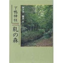 糺の森―下鴨神社 [単行本]