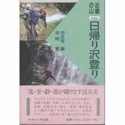 日帰り沢登り―近畿の山 [単行本]