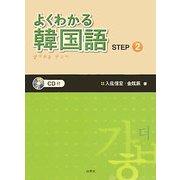 よくわかる韓国語〈STEP2〉