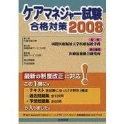 ケアマネジャー試験合格対策〈2008〉 [単行本]