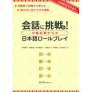 会話に挑戦!中級前期からの日本語ロールプレイ [単行本]