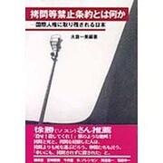 拷問等禁止条約とは何か―国際人権に取り残される日本 [単行本]