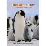 日本経済〈2011-2012〉震災からの復興と対外面のリスク [単行本]