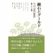 漱石とグールド―8人の「草枕」協奏曲 [単行本]