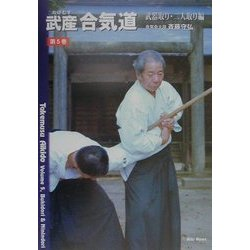 武産(たけむす)合気道〈第5巻〉武器取り・二人取り編