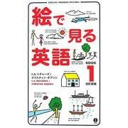 絵で見る英語BOOK〈1〉 改訂新版 [単行本]
