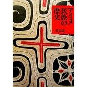 アイヌ民族の歴史 [単行本]