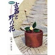 古器と野の花(別冊緑青) [全集叢書]