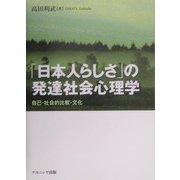 「日本人らしさ」の発達社会心理学―自己・社会的比較・文化 [単行本]