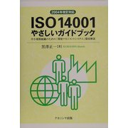 2004年改訂対応ISO14001やさしいガイドブック―中小規模組織のための「環境マネジメントシステム」徹底解説 [単行本]