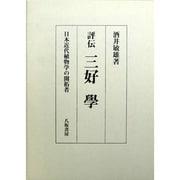 評伝 三好学―日本近代植物学の開拓者 [単行本]