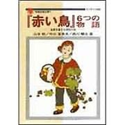 『赤い鳥』6つの物語―滋賀児童文化探訪の旅(別冊淡海文庫〈7〉) [単行本]