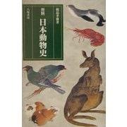 資料 日本動物史 新装版 [単行本]