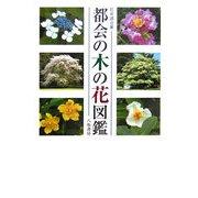 都会の木の花図鑑 [図鑑]
