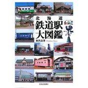 北海道 鉄道駅大図鑑 [単行本]