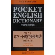 ペンギン ポケット現代英英辞典 新装第4版 [事典辞典]