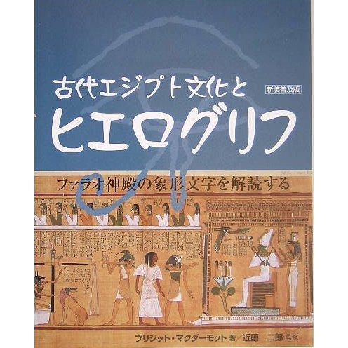 古代エジプト文化とヒエログリフ 新装普及版 [単行本]