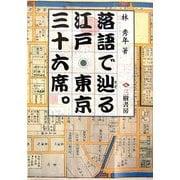 落語で辿る江戸・東京三十六席。―隠居の散歩 居候の昼寝 [単行本]