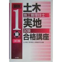 図説1級土木施工管理技士実地試験合格講座 3訂版 [単行本]