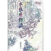 水瓶座物語 新版(愛のメルヘンギリシャ神話 11) [全集叢書]