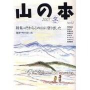 山の本 62(2007冬) [全集叢書]