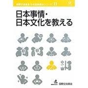 日本事情・日本文化を教える(国際交流基金日本語教授法シリーズ〈第11巻〉) [単行本]