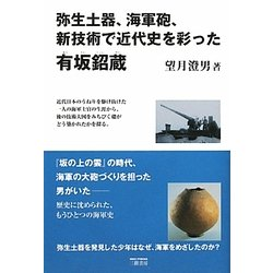 ヨドバシ.com - 弥生土器、海軍...