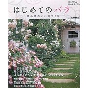 はじめてのバラ―居心地のいい庭づくり(ガーデン&ガーデンBook) [単行本]