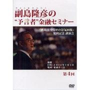 副島隆彦の 予言者 金融セミナー第4回(「欧米日やらせの景気回復」発刊記念講演DVD)