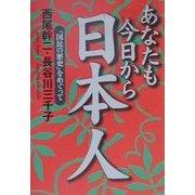あなたも今日から日本人―『国民の歴史』をめぐって [単行本]