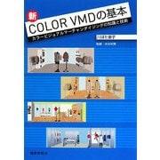 新COLOR VMDの基本―カラービジュアルマーチャンダイジングの知識と技術 [単行本]