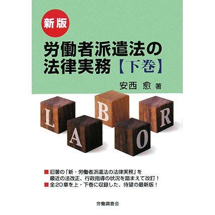 新版 労働者派遣法の法律実務〈下巻〉 [単行本]