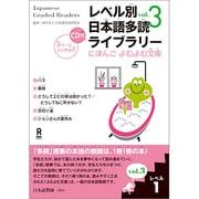 レベル別日本語多読ライブラリー レベル1 vol.3 [単行本]