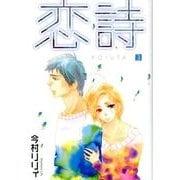 恋詩 3(フェアベルコミックス フレイヤ) [コミック]