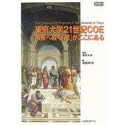 東京大学21世紀COE―未来へ続く「知」がここにある(日経ビズテック・ブックス) [単行本]