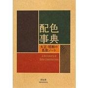 配色事典―大正・昭和の色彩ノート [単行本]