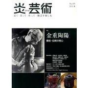 炎芸術 NO.105(2011春)-見て・買って・作って・陶芸を楽しむ [単行本]