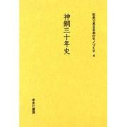 社史で見る日本のモノづくり 4 [全集叢書]
