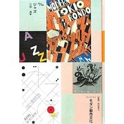 コレクション・モダン都市文化〈第74巻〉ジャズ [全集叢書]
