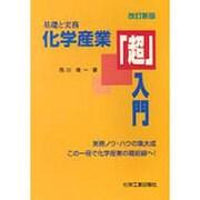 化学産業超入門 改訂新版-基礎と実務 [単行本]