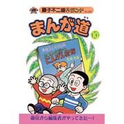 まんが道 10 青雲編(藤子不二雄Aランド Vol. 80) [全集叢書]