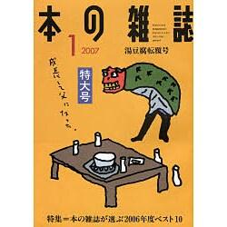 本の雑誌 283号 湯豆腐転覆号 [全集叢書]
