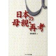 日本の母親・再考 [単行本]